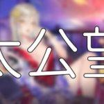 放置少女「太公望」評価&考察【UR閃(天齊至尊)】