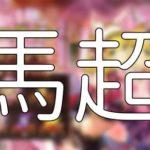 放置少女「馬超(弓将)」評価&考察【SSR/URアバター(夜桜水行)】