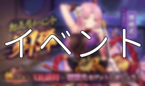 放置少女「期間限定イベント」攻略のコツ【周年祭第一弾(3/3~16)】