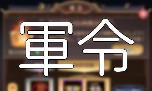 放置少女「軍令」攻略のコツ【クリア条件/入手アイテム早見表】