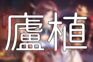 放置少女「盧植」評価&考察【UR(海内儒宗)】