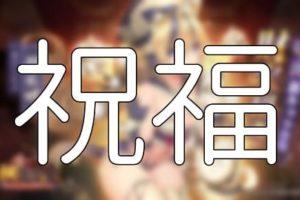 放置少女「祝福」効果解説・副将1体紹介【バフ】