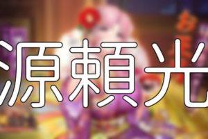 放置少女「源頼光」評価&考察【UR/閃アバター(お正月)】