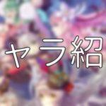 放置少女キャラクター紹介【UR閃/UR/コラボ副将】