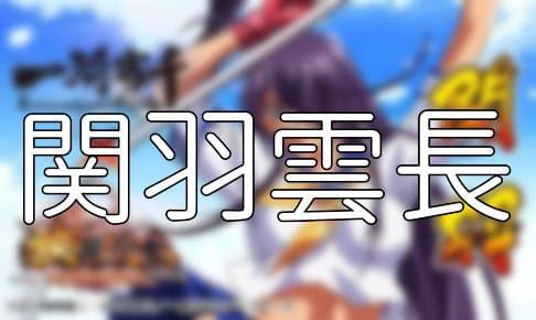 放置少女「関羽雲長」評価&考察【UR閃(一騎当千コラボ)】