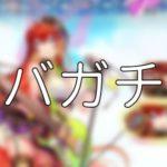 放置少女「アバターガチャ」解説【効率的な回し方/副将の元宝目安】