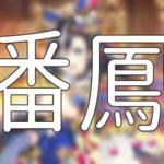 放置少女「潘鳳」評価&考察【SSR副将(如月御礼)】