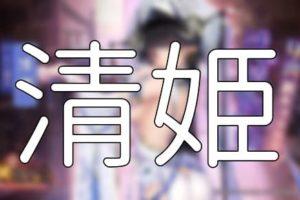 放置少女「清姫」評価&考察【UR閃副将(迷情蛇姫)】