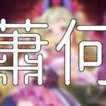 放置少女「蕭何」評価&考察【UR副将(漢初相国)】