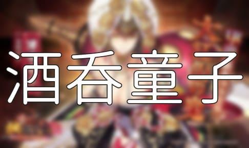 放置少女「酒呑童子」評価&考察【UR閃(大江山の鬼)】