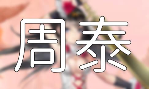 放置少女「周泰」評価&考察【SSR副将】