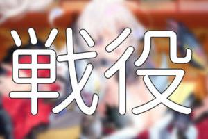 放置少女「戦役」おすすめ副将20体紹介【キャラクター評価/考察】