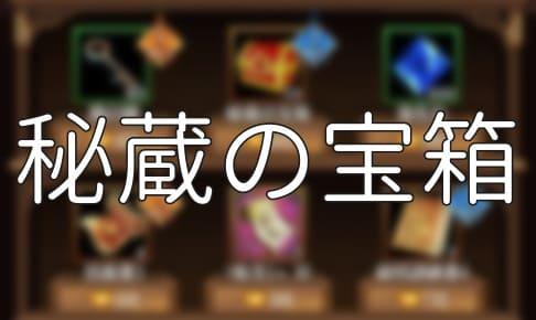 放置少女「秘蔵の宝箱」入手方法【UR結晶で専属武器を混沌化!】