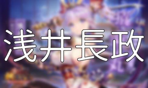 放置少女「浅井長政」評価&考察【UR閃副将(猿夜叉丸)】