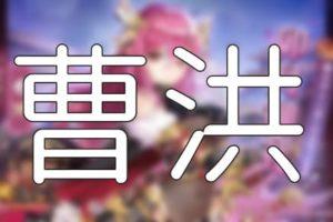 放置少女「曹洪」評価&考察【SSR副将(卯月御礼)】