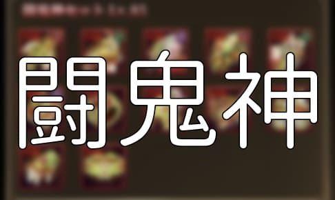 放置少女「闘鬼神」セット装備の効果・入手方法・おすすめ構成の考察