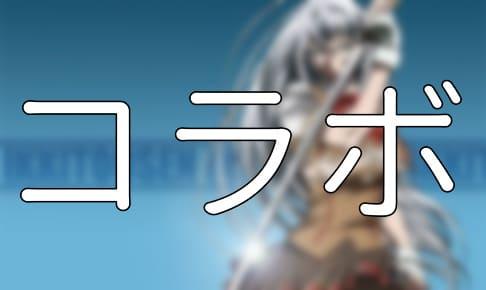 放置少女の歴代コラボキャラクター一覧【18体】