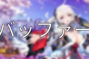 放置少女「バッファー」おすすめ副将8体【評価・考察】
