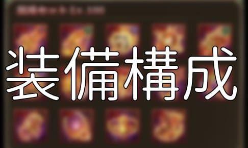 放置少女「おすすめ装備構成」の考察【混沌・日月神・王者・闘鬼神の組み合わせ方】