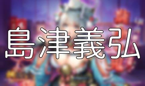放置少女「島津義弘」評価&考察【UR閃副将(薩摩の鬼)】
