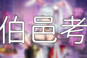 放置少女「伯邑考」評価&考察【UR閃副将(紫薇帝星)】