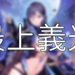 放置少女「最上義光」評価&考察【UR閃副将(奥羽の猛将)】