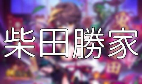 放置少女「柴田勝家」評価&考察【UR副将(鬼の柴田)】