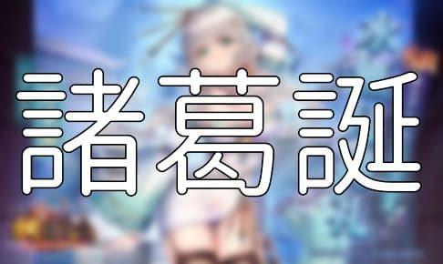 放置少女「諸葛誕」評価&考察【SSR副将(水無月御礼)】