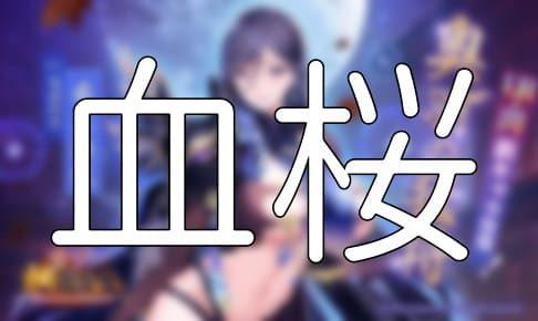 放置少女「血桜」効果解説・副将1体紹介【特殊状態】