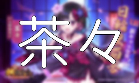 放置少女「茶々」評価&考察【UR副将(日輪黒百合)】