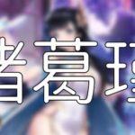 放置少女「諸葛瑾」評価&考察【SSR副将(文月御礼)】