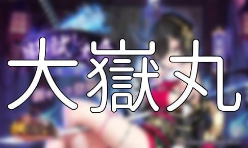 放置少女「大嶽丸」評価&考察【UR副将(肝試し大会第一弾)】