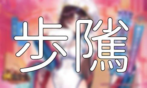 放置少女「歩隲」評価&考察【SSR副将(葉月御礼)】